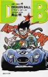 DRAGON BALL 8 (ジャンプコミックス)