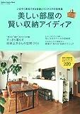 美しい部屋の賢い収納アイディア (Gakken Interior Mook) 画像