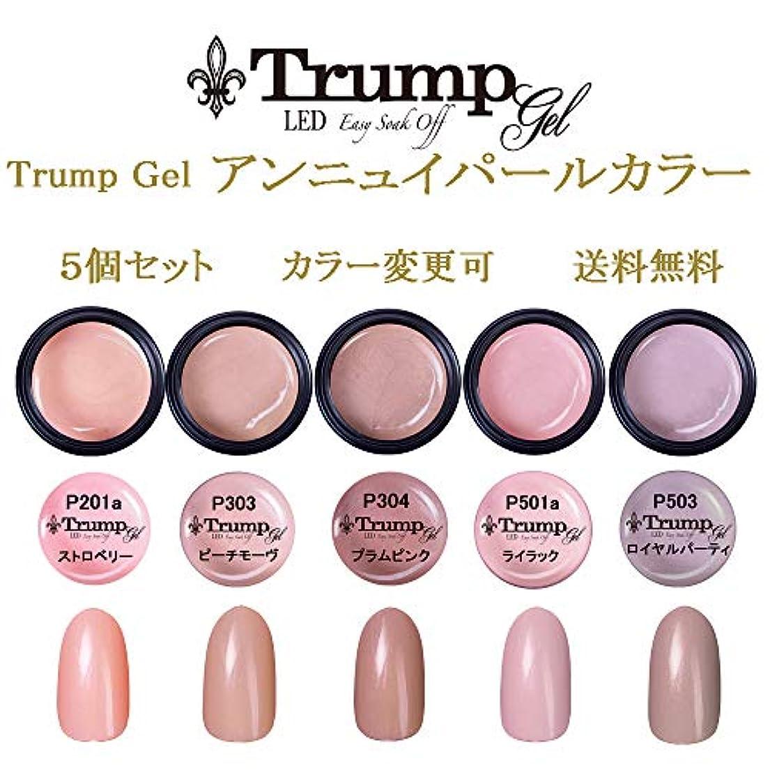 気味の悪いパワーいちゃつく日本製 Trump gel トランプジェル アンニュイ パール 選べる カラージェル 5個セット ピンク ベージュ パープル