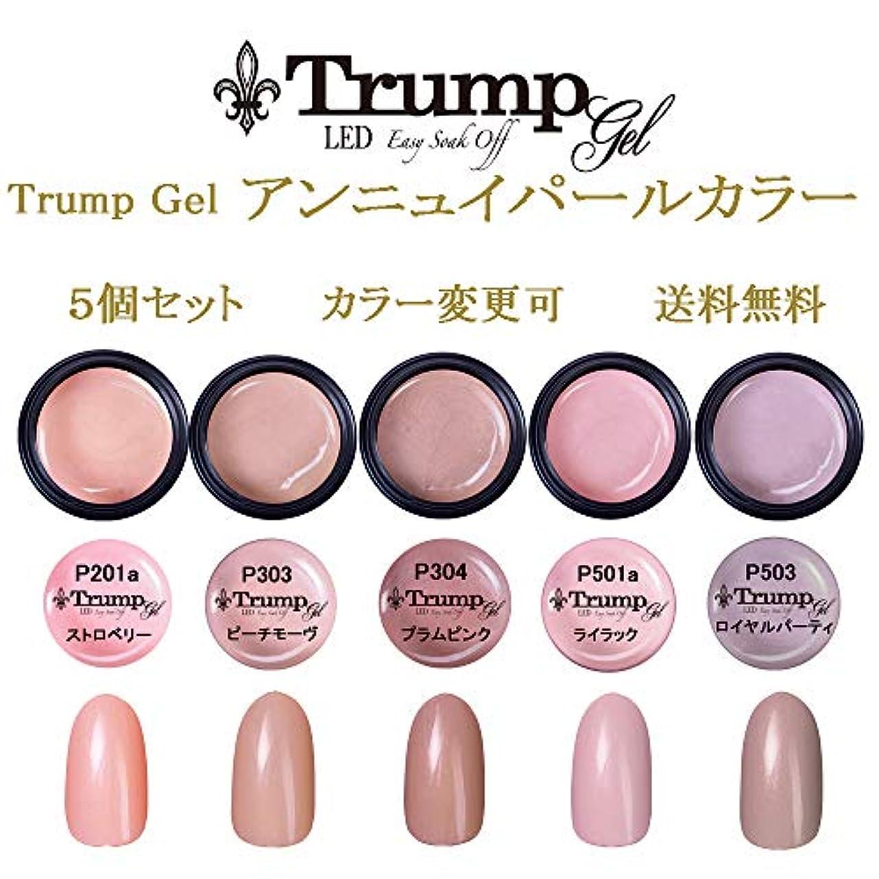 レタッチ想像力豊かな韻日本製 Trump gel トランプジェル アンニュイ パール 選べる カラージェル 5個セット ピンク ベージュ パープル