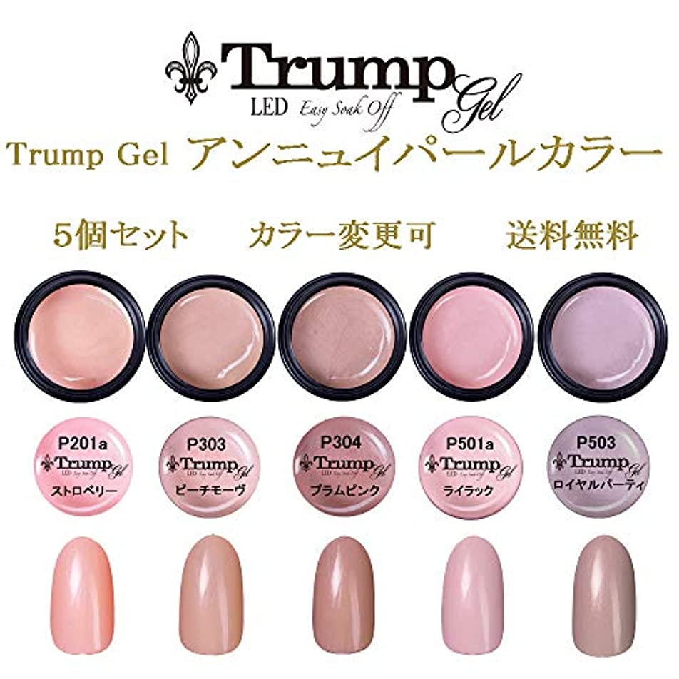 反動無関心学校日本製 Trump gel トランプジェル アンニュイ パール 選べる カラージェル 5個セット ピンク ベージュ パープル