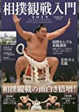 相撲観戦入門 2017 (B.B.MOOK)