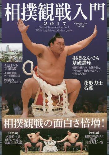 相撲観戦入門 2017 相撲観戦の面白さ倍増! (B・B MOOK 1359)