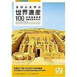 きほんを学ぶ世界遺産100 世界遺産検定3級公式テキスト