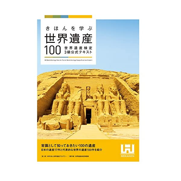 きほんを学ぶ世界遺産100 世界遺産検定3級公式...の商品画像