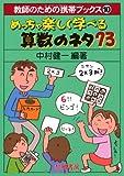 めっちゃ楽しく学べる算数のネタ73 (教師のための携帯ブックス)