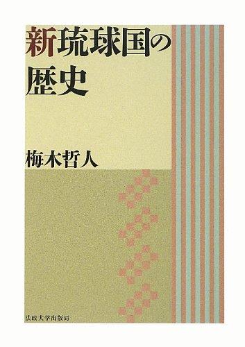 新琉球国の歴史 (叢書・沖縄を知る)の詳細を見る