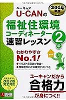 2014年版 U-CANの福祉住環境コーディネーター2級 速習レッスン (ユーキャンの資格試験シリーズ)