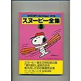 スヌーピー全集 8 (Snoopy Sunday)