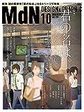 月刊MdN 2016年10月号(特集:君の名は。 彼と彼女と、そして風景が紡ぐ物語 / 新海誠)
