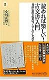読めれば楽しい! 古文書入門利休・歌麿・芭蕉の〝くずし字〟を読む (潮新書)