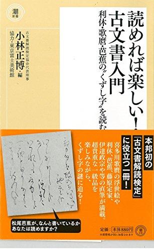 読めれば楽しい! 古文書入門   利休・歌麿・芭蕉の〝くずし字〟を読む (潮新書)の詳細を見る
