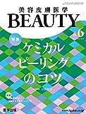 美容皮膚医学BEAUTY 第6号(No.2 Vol.5, 2019) 特集:ケミカルピーリングのコツ 画像