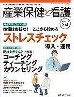 産業保健と看護 2016年1号(第8巻1号)特集:準備はお任せ!  ここから始めるストレスチェック導入・運用