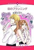 恋のプランニング (エメラルドコミックス ロマンスコミックス)
