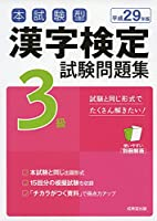 本試験型 漢字検定3級試験問題集〈平成29年版〉