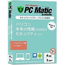 PC Matic アカデミック版[4年/3台] パソコン本来の性能を引き出すセキュリティソフト (最新版) Windows XP~10/Android