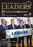 月刊 リーダーズ(LEADERS) 2017-9月号