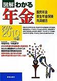 図解 わかる年金―国民年金・厚生年金保険・共済組合〈2009‐2010年版〉