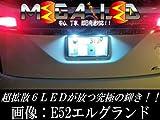 超拡散設計6連LEDホワイト発光ナンバー灯・ムラーノ/Z50/Z51対応【メガLED】