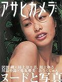 NUDEと写真 (アサヒカメラ特別編集) (¥ 1,944)