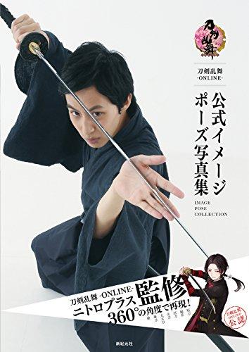 刀剣乱舞-ONLINE- 公式イメージポーズ写真集
