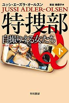 特捜部Q―自撮りする女たち─ 下 (ハヤカワ・ミステリ文庫)