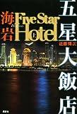 五星大飯店 Five Star Hotel 【上】