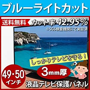 ブルーライトカット液晶テレビ保護パネル49・50型【カット率42.95%】(49・50インチ)(49・50MBL3)【静電気防止スプレー付】