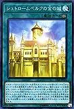 遊戯王 シュトロームベルクの金の城(スーパーレア) コレクターズパック 2018 CP18-JP010 Collectors Pack 2018