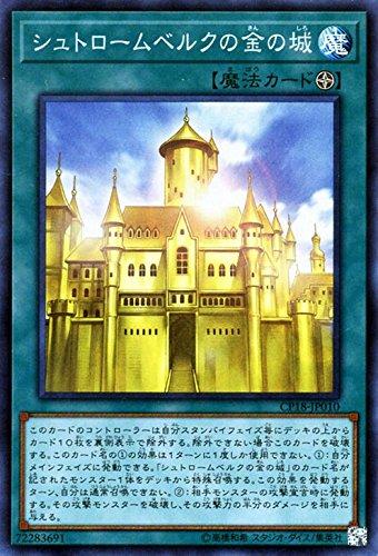 シュトロームベルクの金の城 スーパーレア 遊戯王 コレクターズパック2018 cp18-jp010