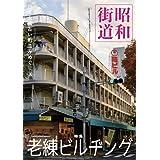 昭和街道 特集老練ビルヂング 日本全国古い町並みめぐり3