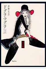 ドグラ・マグラ(上) (角川文庫) Kindle版