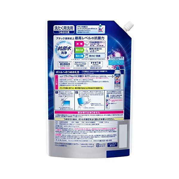 【大容量】アタックNeo 抗菌EX Wパワー ...の紹介画像2