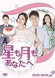 星も月もあなたへ DVD-BOX2[DVD]