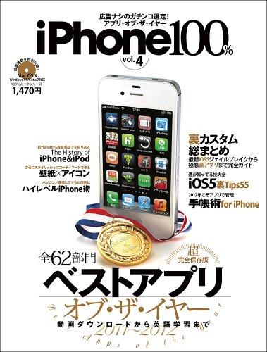 iPhone100% Vol.4 (100%ムックシリーズ)の詳細を見る