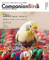 コンパニオンバード No.22: 鳥たちと楽しく快適に暮らすための情報誌 (SEIBUNDO Mook)