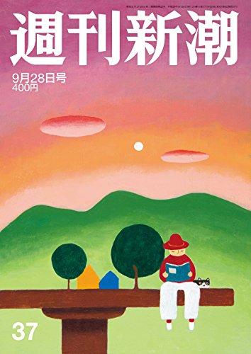 週刊新潮 2017年 9/28 号 [雑誌]