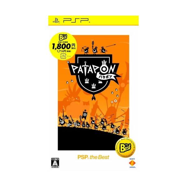 PATAPON(パタポン) PSP the Be...の商品画像