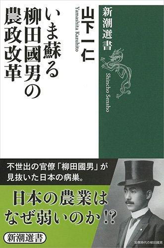 いま蘇る柳田國男の農政改革 (新潮選書)