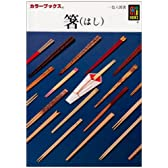 箸 (カラーブックス)