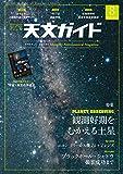 天文ガイド 2019年 8月号 特大号 別添付録付 [雑誌]