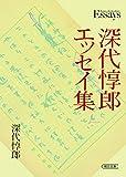 深代惇郎エッセイ集 (朝日文庫)