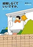 結婚しなくていいですか。—すーちゃんの明日 [単行本] / 益田 ミリ (著); 幻冬舎 (刊)