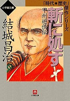 斬に処す-甲州遊侠伝(小学館文庫)