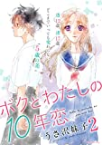 ボクとわたしの10年恋(2) (パルシィコミックス)