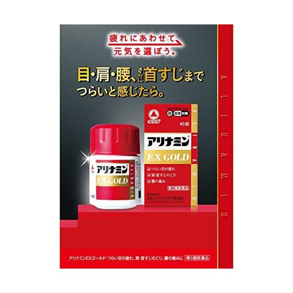 【第3類医薬品】アリナミンEXゴールド 90錠...の紹介画像5