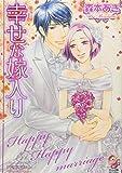 幸せな嫁入り (ガッシュ文庫)