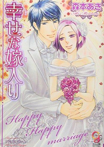 幸せな嫁入り (ガッシュ文庫)の詳細を見る