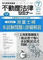 不動産法律セミナー 2019年 07 月号 [雑誌]